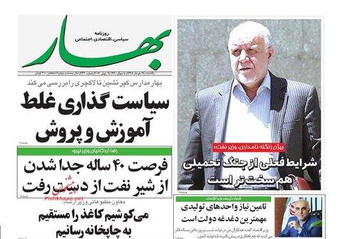 20 خرداد؛ صفحه اول روزنامههاي صبح ايران