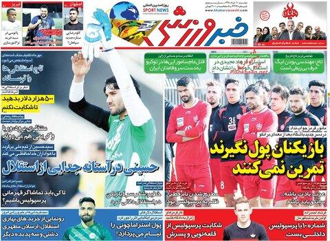 20 خرداد؛ صفحه اول روزنامههاي ورزشي صبح ايران