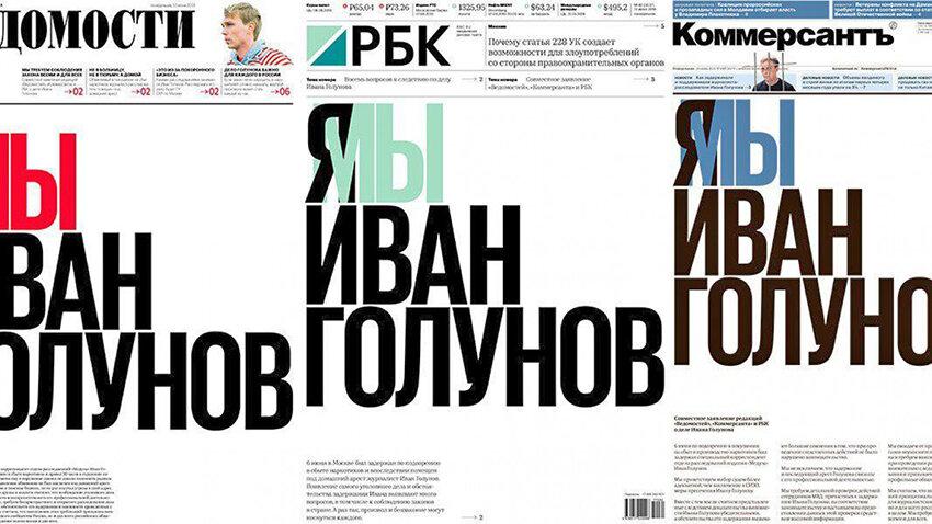 صفحه اول سه روزنامه روسيه در حمايت از روزنامه نگار زنداني
