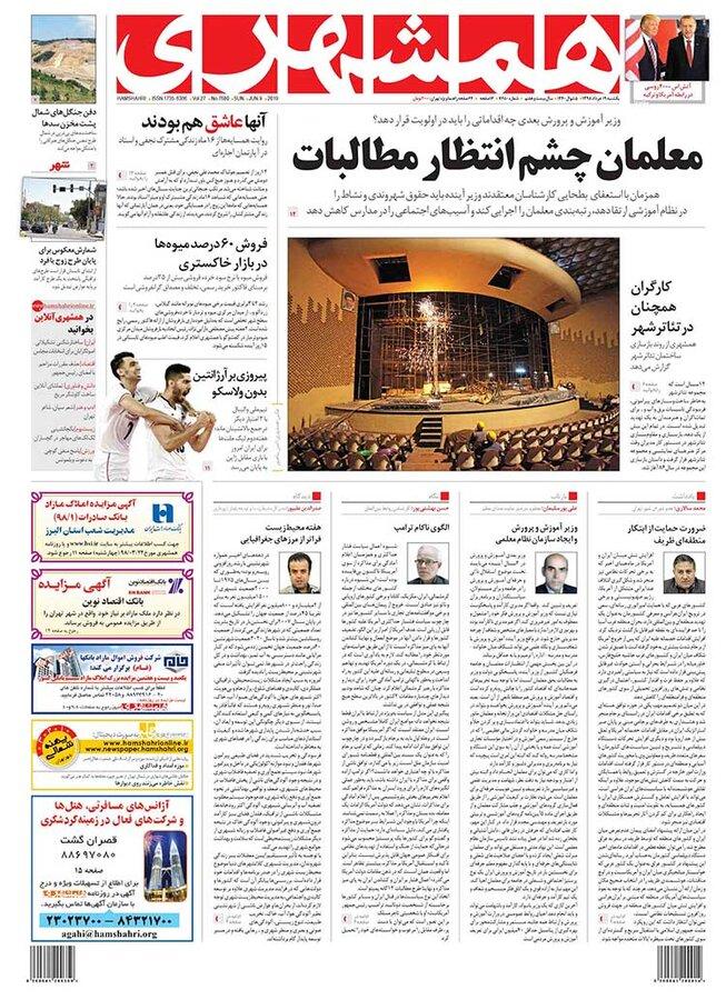 روزنامه 19 خرداد
