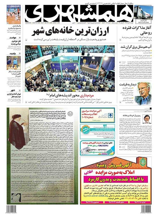 روزنامه همشهري 13 خرداد
