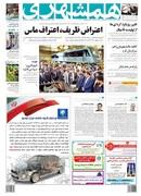 صفحه اول روزنامه همشهری سه شنبه ۲۱ خرداد