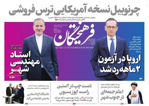 21 خرداد؛ صفحه اول روزنامههاي صبح ايران
