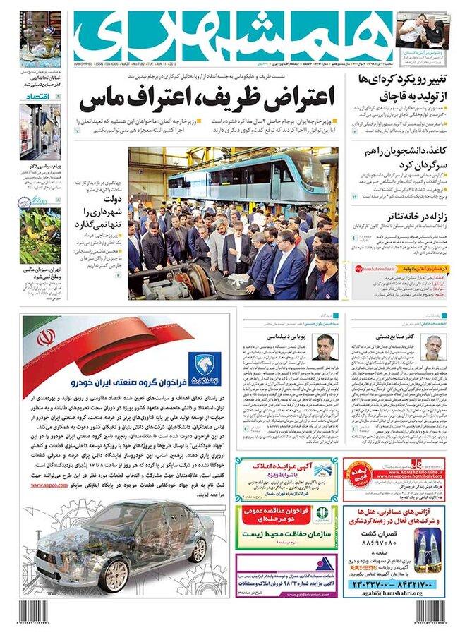 روزنامه 21 خرداد