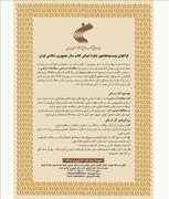 فراخوان بیستوهفتمین دوره جایزه جهانی کتاب سال