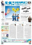 صفحه اول روزنامه همشهری چهارشنبه ۲۲ خرداد