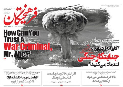 22 خرداد؛ صفحه اول روزنامههاي صبح ايران