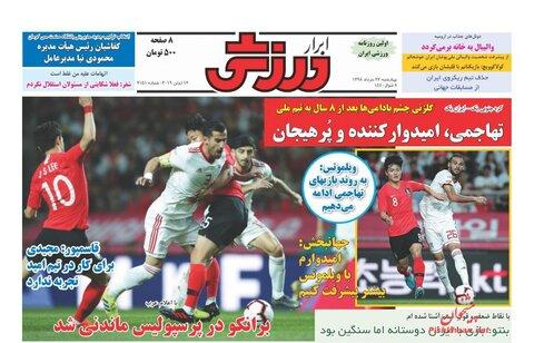 22 خرداد؛ صفحه اول روزنامههاي ورزشي صبح ايران