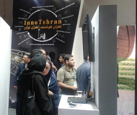 سازمان فناوری اطلاعات شهرداری,تکنولوژی فناوری