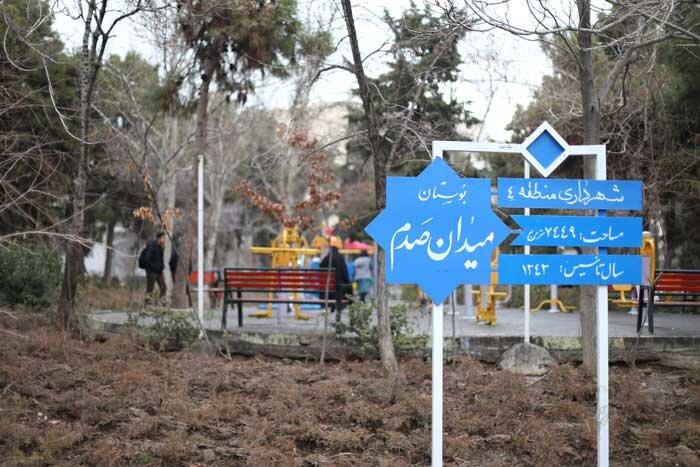 میدان صدم نارمک