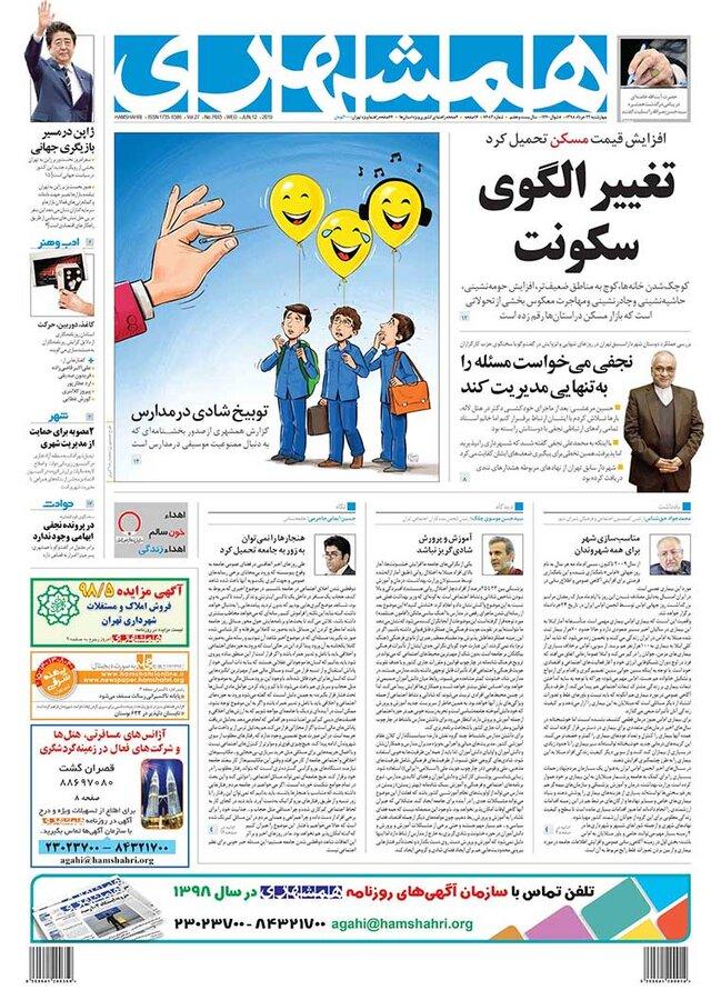 22 خرداد - همشهري