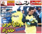 صفحه نخست روزنامههای ورزشی  ۲۳ خرداد ۱۳۹۸