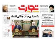 صفحه نخست روزنامههای اقتصادی  ۲۳ خرداد ۱۳۹۸