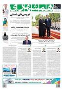 صفحه اول روزنامه همشهری پنج شنبه ۲۳ خرداد
