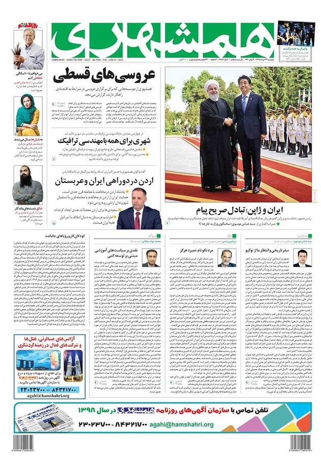 روزنامه همشهري 23 خرداد