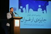 معرفی برگزیدگان دومین جایزه ادبی ارغوان در خانه هنرمندان
