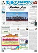 صفحه اول روزنامه همشهری شنبه ۲۵ خرداد