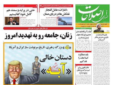 25 خرداد؛ صفحه اول روزنامههاي صبح ايران