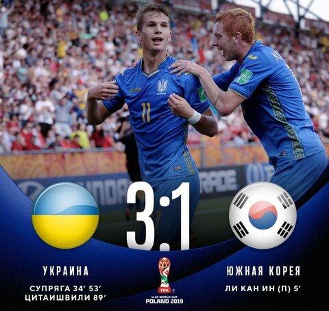 اوکراین قهرمان جام جهانی جوانان زیر 20 سال شد