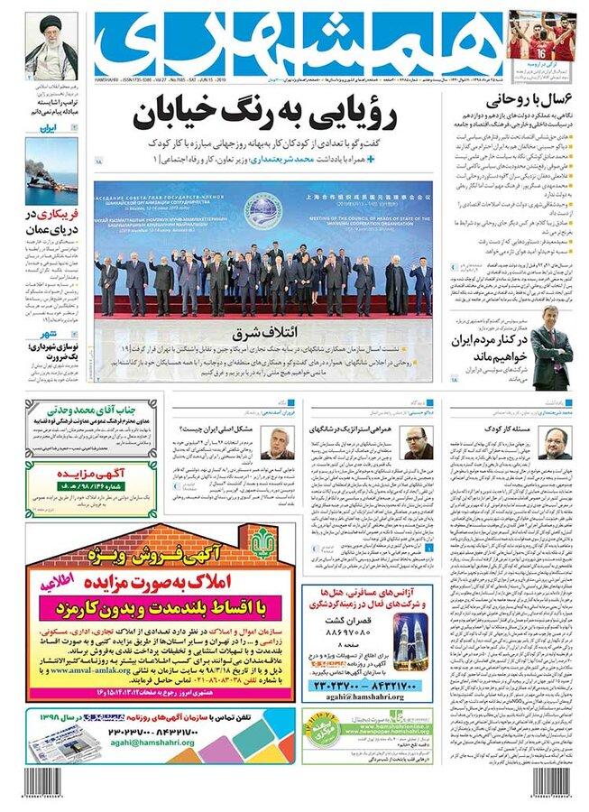 25 خرداد صفحه اول