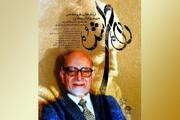 پخش تلویزیونی مستند راه طی شده درباره مرحوم مهندس مهدی بازرگان