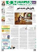 صفحه اول روزنامه همشهری یکشنبه ۲۶ خرداد ۱۳۹۸