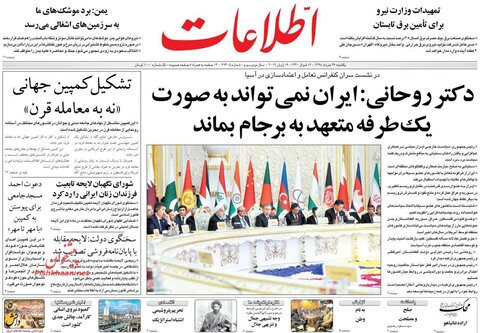 26 خرداد؛ صفحه اول روزنامههاي صبح ايران