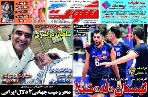 26 خرداد؛ صفحه اول روزنامههاي ورزشي صبح ايران