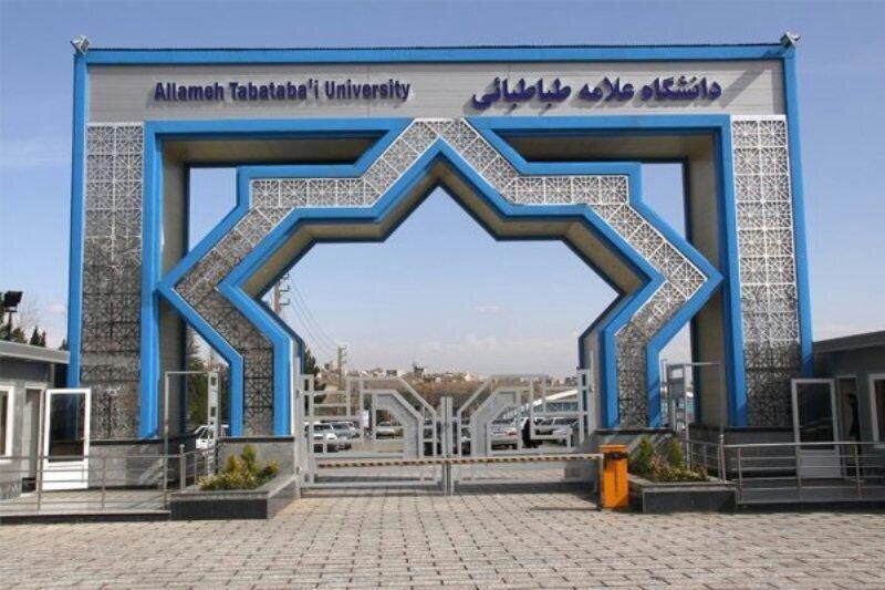 مدرسه علوم شناختی در دانشگاه علامه طباطبایی برگزار میشود