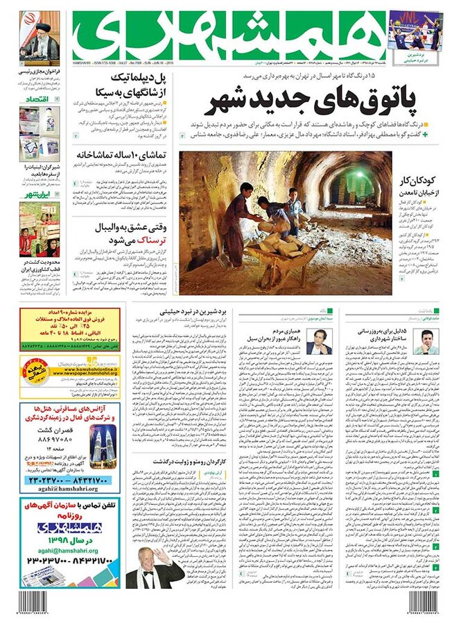 روزنامه همشهري 26 خرداد