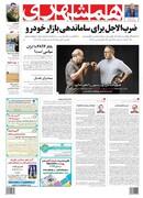 صفحه اول روزنامه همشهری دوشنبه ۲۷ خرداد