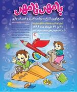 هدیه به کودکان مناطق سیلزده