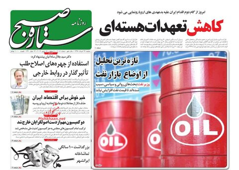 27 خرداد؛ صفحه اول روزنامههاي صبح ايران