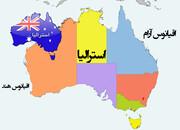 بزرگترین پروندههای غرامت زیست محیطی علیه استرالیا