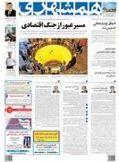صفحه اول روزنامه همشهری سه شنبه ۲۸ خرداد