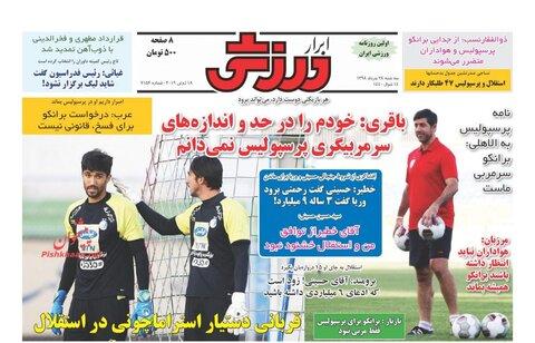 28 خرداد؛ صفحه اول روزنامههاي ورزشي صبح ايران