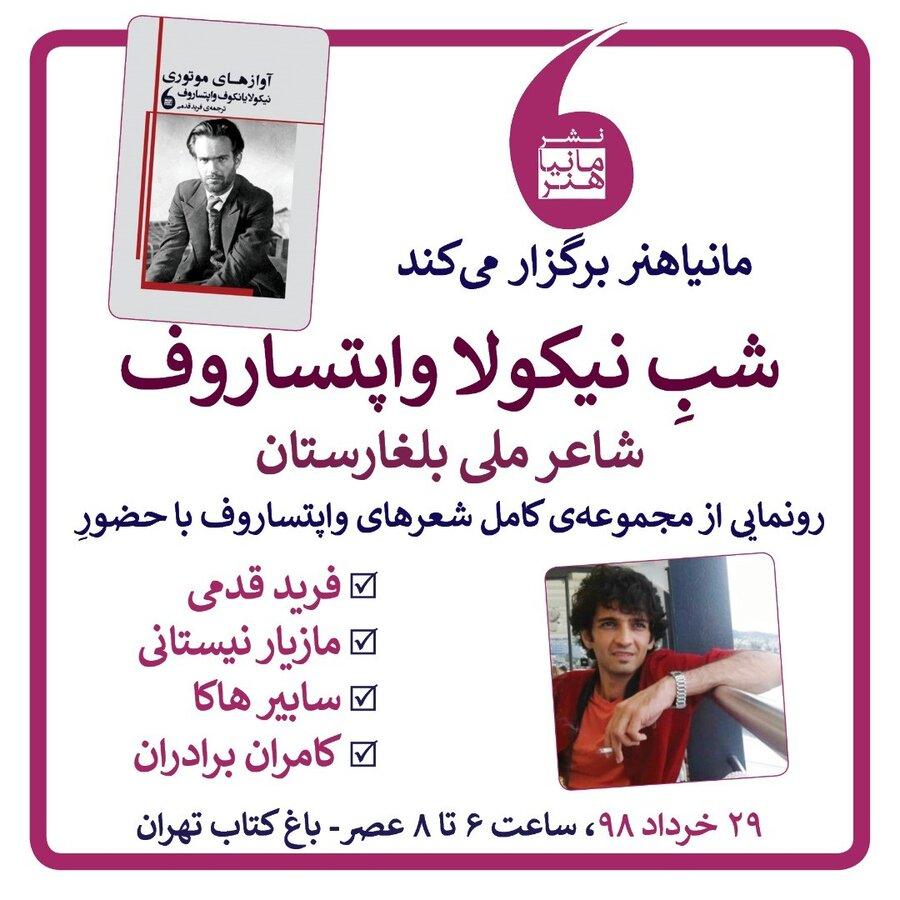شب شاعر بلغارستان در باغ کتاب تهران