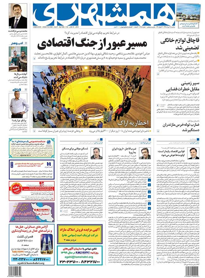 روزنامه همشهري28 خرداد