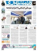 صفحه اول روزنامه همشهری چهارشنبه ۲۹ خرداد