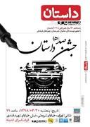 جشن یکصدمین شماره انتشار «همشهری داستان» برگزار میشود