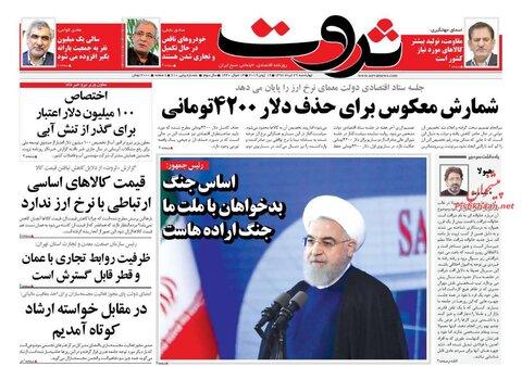 29 خرداد؛ صفحه اول روزنامههاي صبح ايران