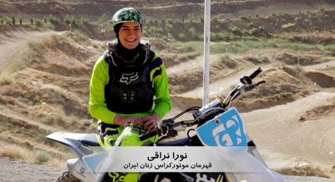 زنان قهرمان موتورکراس ایران علیه مصرف دخانیات