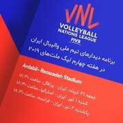 لیگ ملتها | دیدارهای والیبالیستهای ایران