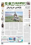 صفحه اول روزنامه همشهری پنج شنبه ۳۰ خرداد