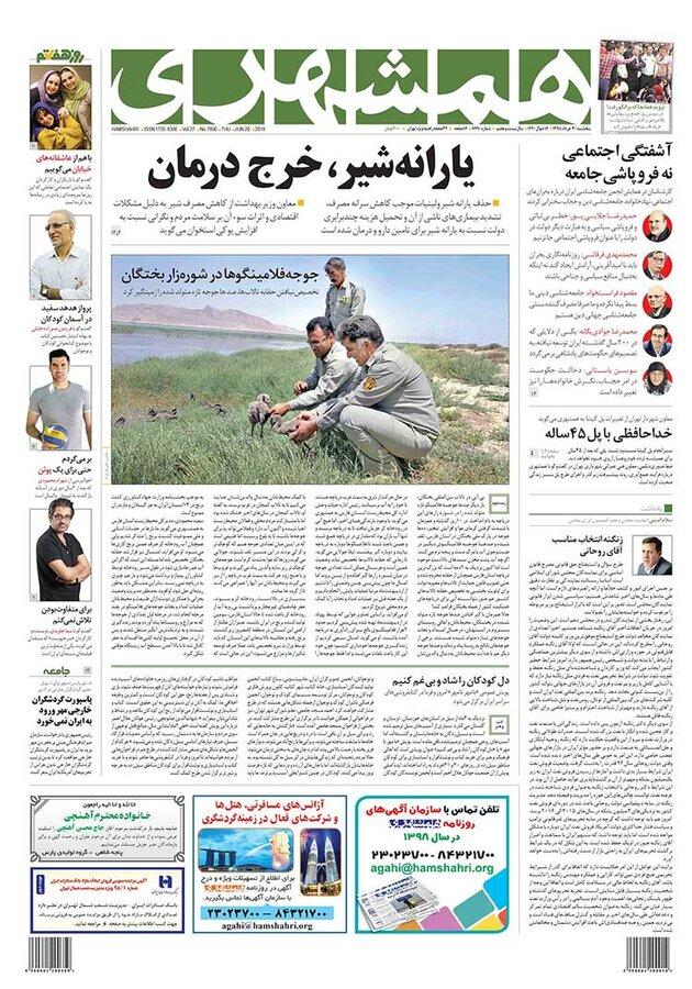 روزنامه همشهري 30خرداد