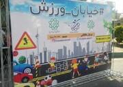 خیابان ورزش در منطقه ۳ تهران