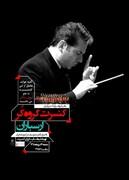 کنسرت گروه کر ارسباران به نفع سیلزدگان