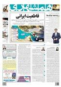 صفحه اول روزنامه  همشهری شنبه ۱ تیر ۱۳۹۸