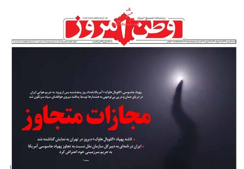 اول تير؛ صفحه اول روزنامههاي صبح ايران