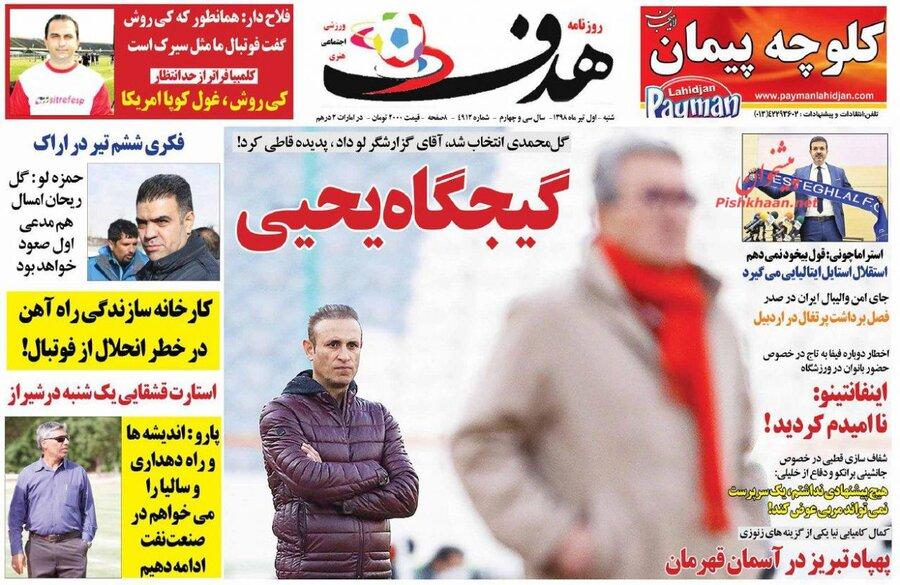 اول تير؛ صفحه اول روزنامههاي ورزشي صبح ايران